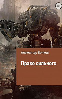 Александр Волков - Право сильного