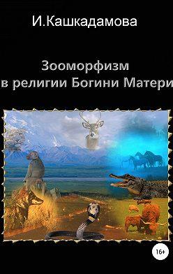 Ирина Кашкадамова - Зооморфизм в религии Богини Матери