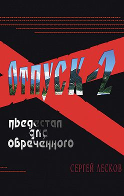 Сергей Лесков - Отпуск-2. Пьедестал для обреченного