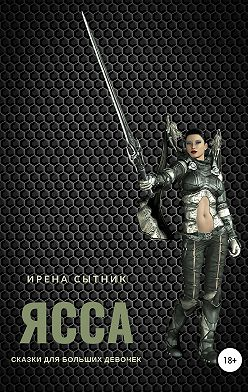 Ирена Сытник - Ясса