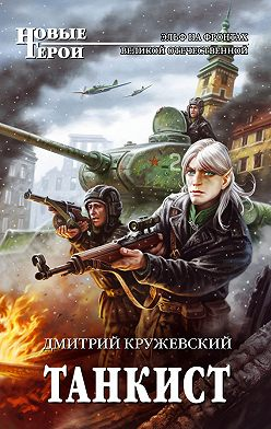 Дмитрий Кружевский - Танкист