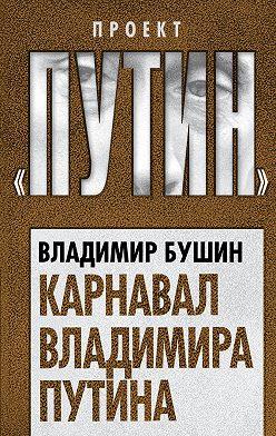 Владимир Бушин - Карнавал Владимира Путина