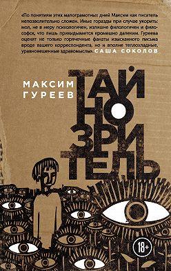 Максим Гуреев - Тайнозритель (сборник)