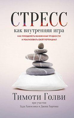 Тимоти Голви - Стресс как внутренняя игра