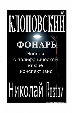 Николай Rostov - Клоповский фонарь. Эпопея в полифоническом ключе конспективно