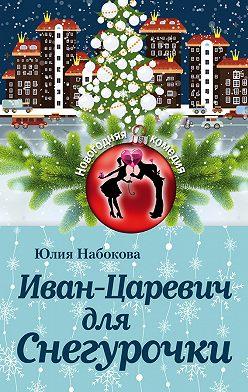 Юлия Набокова - Иван-Царевич для Снегурочки