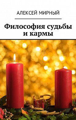 Алексей Мирный - Философия судьбы и кармы