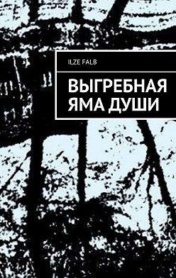 Ilze Falb - Выгребная ямадуши