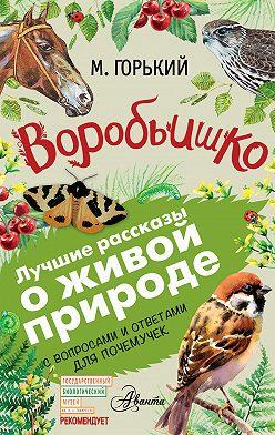 Максим Горький - Воробьишко. Рассказы с вопросами и ответами для почемучек