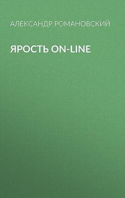 Александр Романовский - Ярость on-line