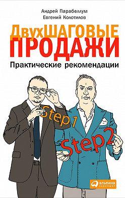 Андрей Парабеллум - Двухшаговые продажи. Практические рекомендации