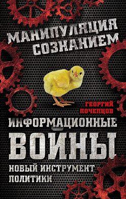 Георгий Почепцов - Информационные войны. Новый инструмент политики