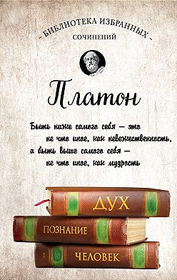 Платон - Диалоги