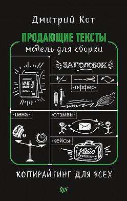 Дмитрий Кот - Продающие тексты
