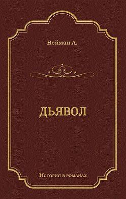Альфред Нейман - Дьявол