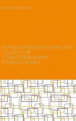 Алексей Яковлев - Лечебная физкультура для пациентов сзаболеваниями позвоночника