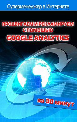 Илья Мельников - Продвигаем и рекламируем с помощью Google Analytics