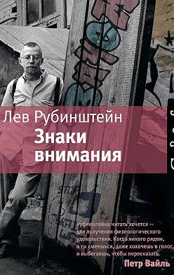 Лев Рубинштейн - Знаки внимания (сборник)