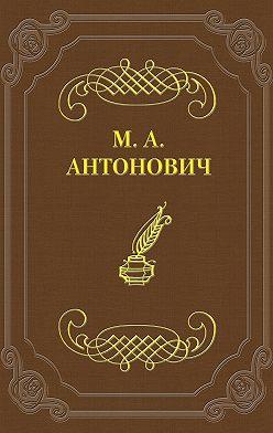Максим Антонович - Промахи