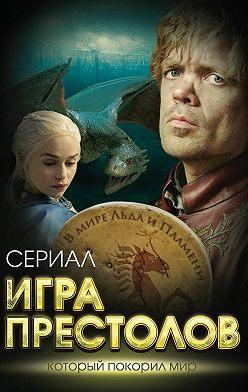 Максим Хорсун - Игра престолов. В мире Льда и Пламени