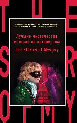Коллектив авторов - Лучшие мистические истории на английском / The Stories of Mystery