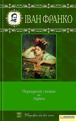 Іван Франко - Перехресні стежки. Лірика (збірник)