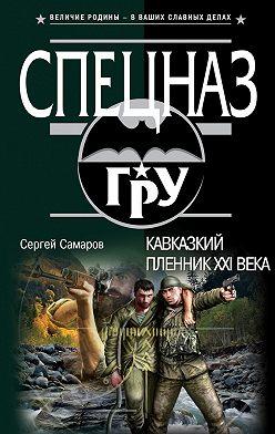 Сергей Самаров - Кавказский пленник XXI века