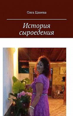 Олга Цанева - История сыроедения. Мое питание сыроеда