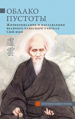 Сборник - Облако Пустоты. Жизнеописание инаставления великого чаньского учителя Сюй-юня