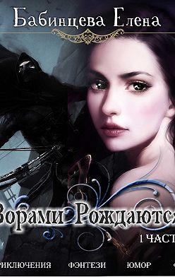 Елена Бабинцева - Ворами Рождаются. Часть 1