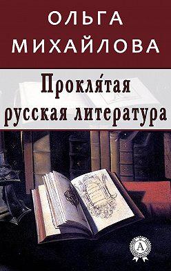 Ольга Михайлова - Проклятая русская литература