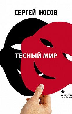 Сергей Носов - Тесный мир