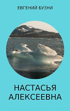Евгений Бузни - Настасья Алексеевна. Книга 4