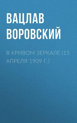 Вацлав Воровский - В кривом зеркале (15 апреля 1909 г.)