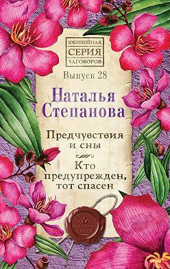 Наталья Степанова - Предчувствия и сны. Кто предупрежден, тот спасен