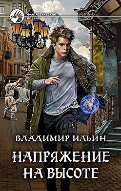 Владимир Ильин - Напряжение на высоте