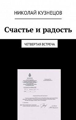 Николай Кузнецов - Счастье и радость. Четвертая встреча
