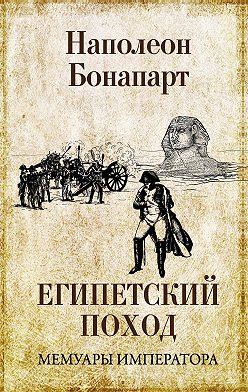 Наполеон Бонапарт - Египетский поход