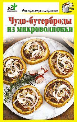 Unidentified author - Чудо-бутерброды из микроволновки