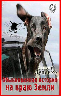 Ольга Луценко - Обыкновенная история на Краю Земли (сборник)