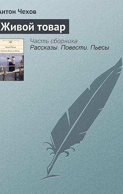 Anton Chekhov - Живой товар