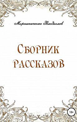 Владислав Мирошниченко - Сборник рассказов