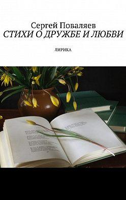 Сергей Поваляев - Стихи о дружбе и любви. Лирика