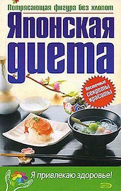 Юлия Матюхина - Японская диета