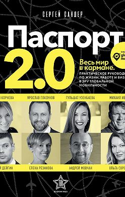 Сергей Сандер - Паспорт 2.0