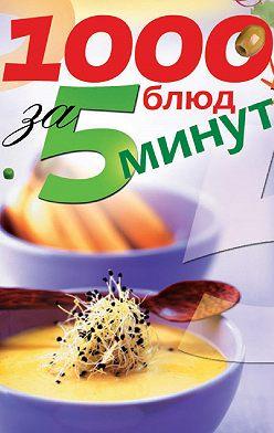 Unidentified author - 1000 блюд за 5 минут