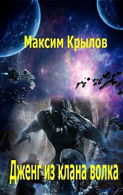 Максим Крылов - Дженг из клана Волка