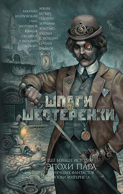 Владимир Аренев - Шпаги и шестеренки (сборник)
