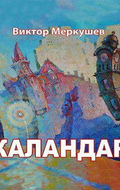 Виктор Меркушев - Каландар (сборник)