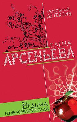 Елена Арсеньева - Ведьма из яблоневого сада